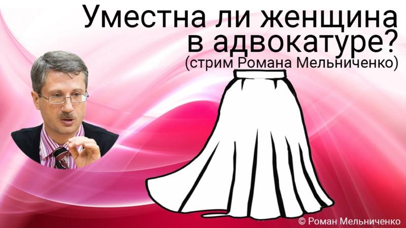 Уместна ли женщина в адвокатуре стрим Романа Мельниченко