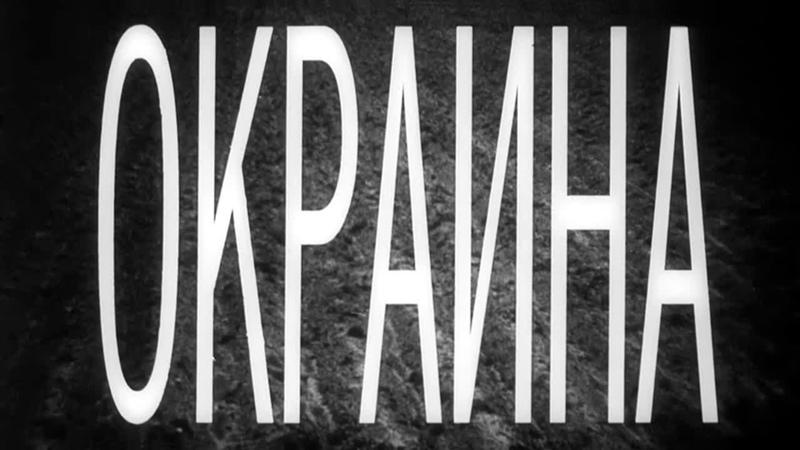 Окраина 1998