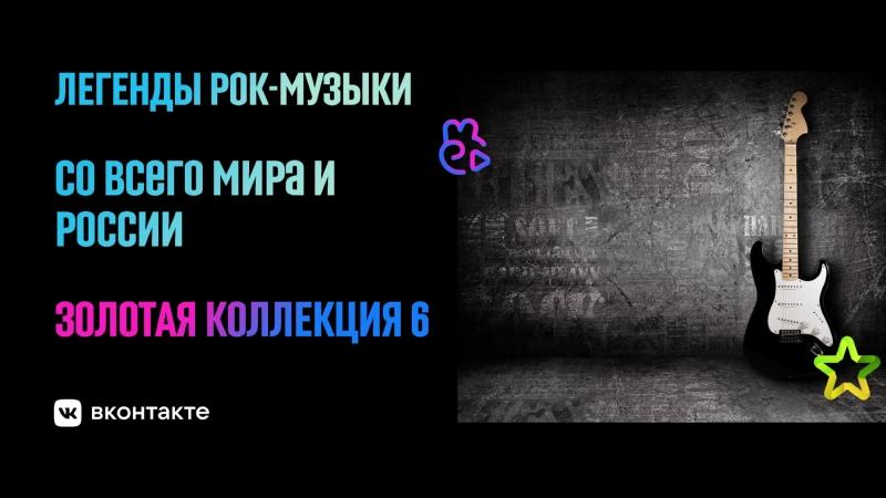 Легенды рок музыки со всего Мира и России Золотая коллекция 6