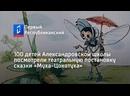 100 детей Александровской школы посмотрели театральную постановку сказки «Муха-Цокотуха»