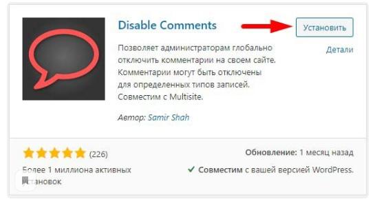 Отключение комментов с использованием модуля Disable Comments