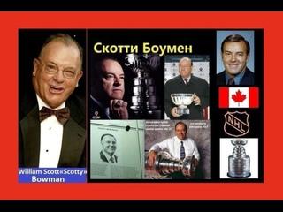 """SCOTT """"SCOTTY""""  BOWMAH - NHL LEGEND . HAPPY BIRTHDAY !"""