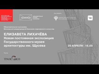 Елизавета Лихачёва «Новая постоянная экспозиция Государственного музея архитектуры имени Щусева»