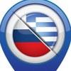 Грек Гид/ Grek Gid