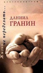 Литературный четверг. Даниил Гранин и наука, изображение №9