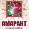АМАРАНТ ТК