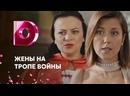 Мелодрама Жены на тропе войны 2017 1-2-3-4 серия Русские мелодрамы новинка 2020 год 2021 год русские фильмы