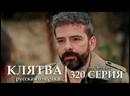 Турецкий сериал Клятва / Yemin - 320 серия русская озвучка