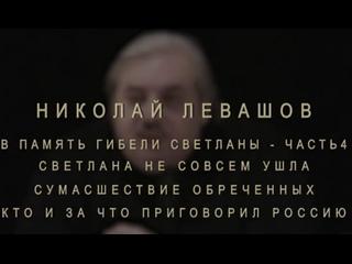 Н.Левашов Часть 4 - Гибель Светланы. Светлана не совсем ушла. Кто и за что приговорил Россию