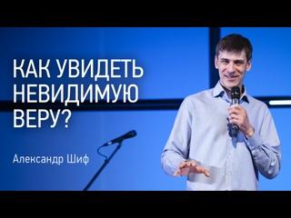 Как увидеть невидимую веру?   Александр Шиф   видео проповеди   Церковь Завета   12+