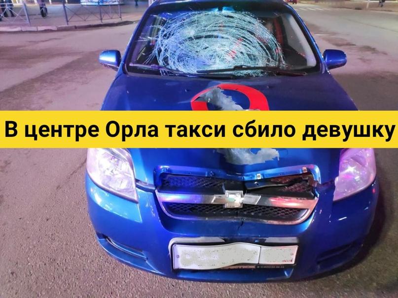В центре Орла такси сбило девушку