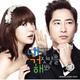 OST Попробуй обмануть меня! - Lie To Me - Heo Ga Yun