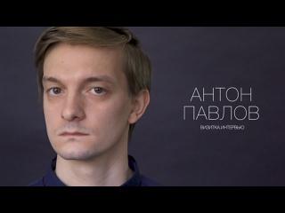 Антон Павлов. Актерская визитка. Интервью