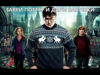 Гарри Поттер в России (Переозвучка, хорошее настроение, юмор, магия, волшебство, рубль, нейросеть, порно, смешная озвучка, борщ)