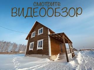 Обзор двухэтажного дома в Иглино! №2348