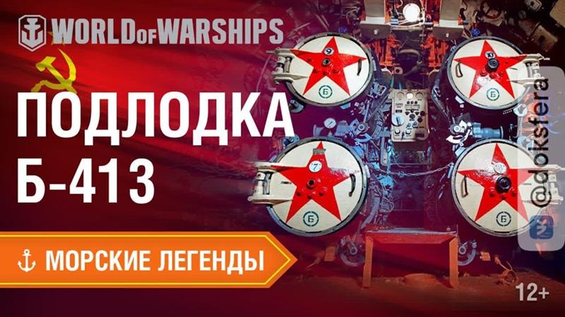 Морские Легенды подводная лодка Б 413