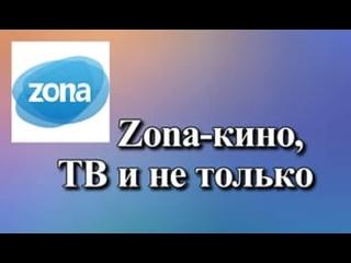 Zona кино, ТВ и не только