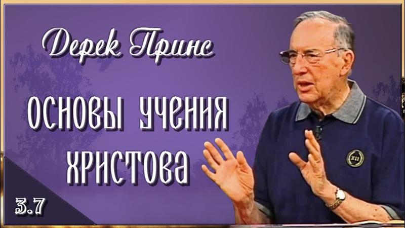 3 7 Основы учения Христова ВСЕ ЛИ ГОВОРЯТ ЯЗЫКАМИ Дерек Принс