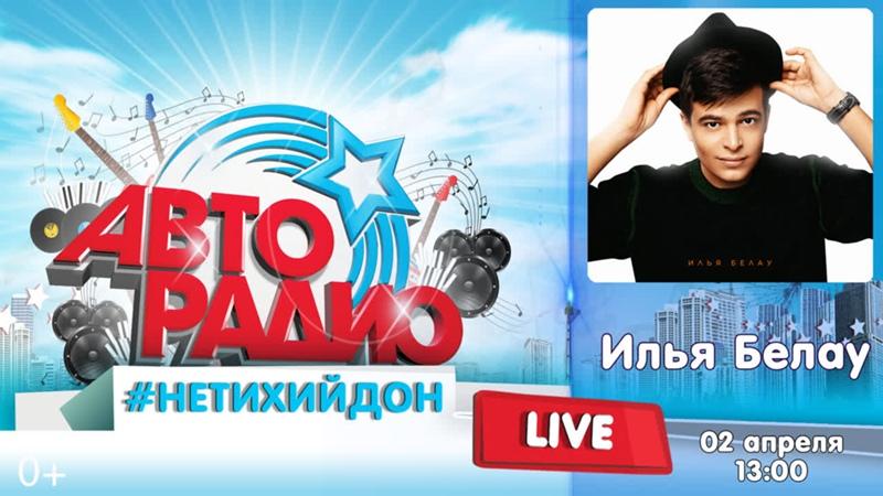НетихийДон - Илья Белау