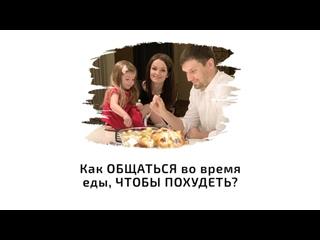 Елена Кален. Как общаться во время еды, чтобы похудеть?