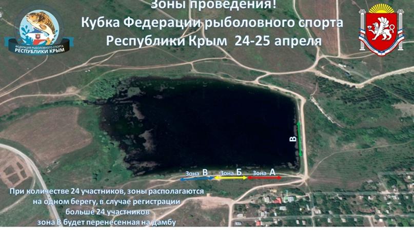 Республиканские соревнования «Кубок Федерации рыболовного спорта Республики Крым» по дисциплине «ловле донной удочкой» — 2021, изображение №2