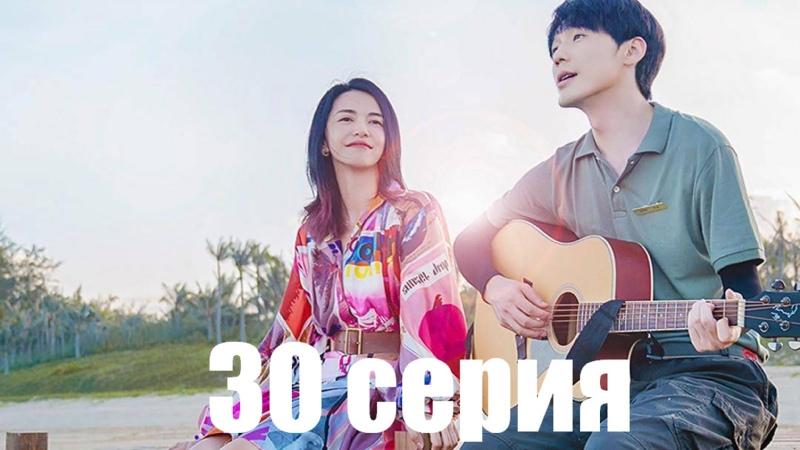 YUPIMIX Каникулы любви Vacation of Love русские субтитры 30 серия
