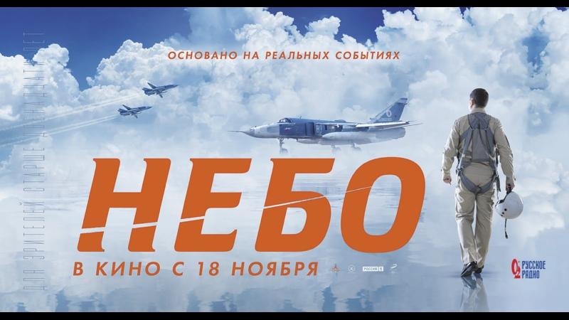 Трейлер фильма Небо