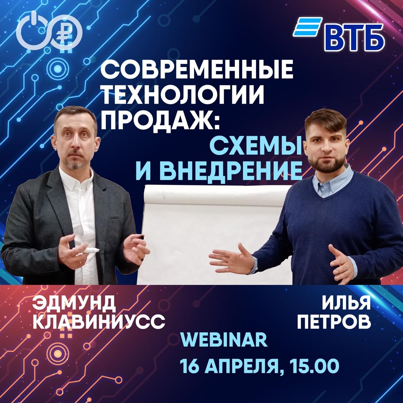 """Афиша Тула вебинар """"Современные технологии продаж"""""""