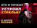 Стрельба в школе Казани новые подробности, рассказы очевидцев и откровения самого стрелка