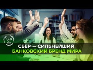 Сбер — сильнейший банковский бренд мира