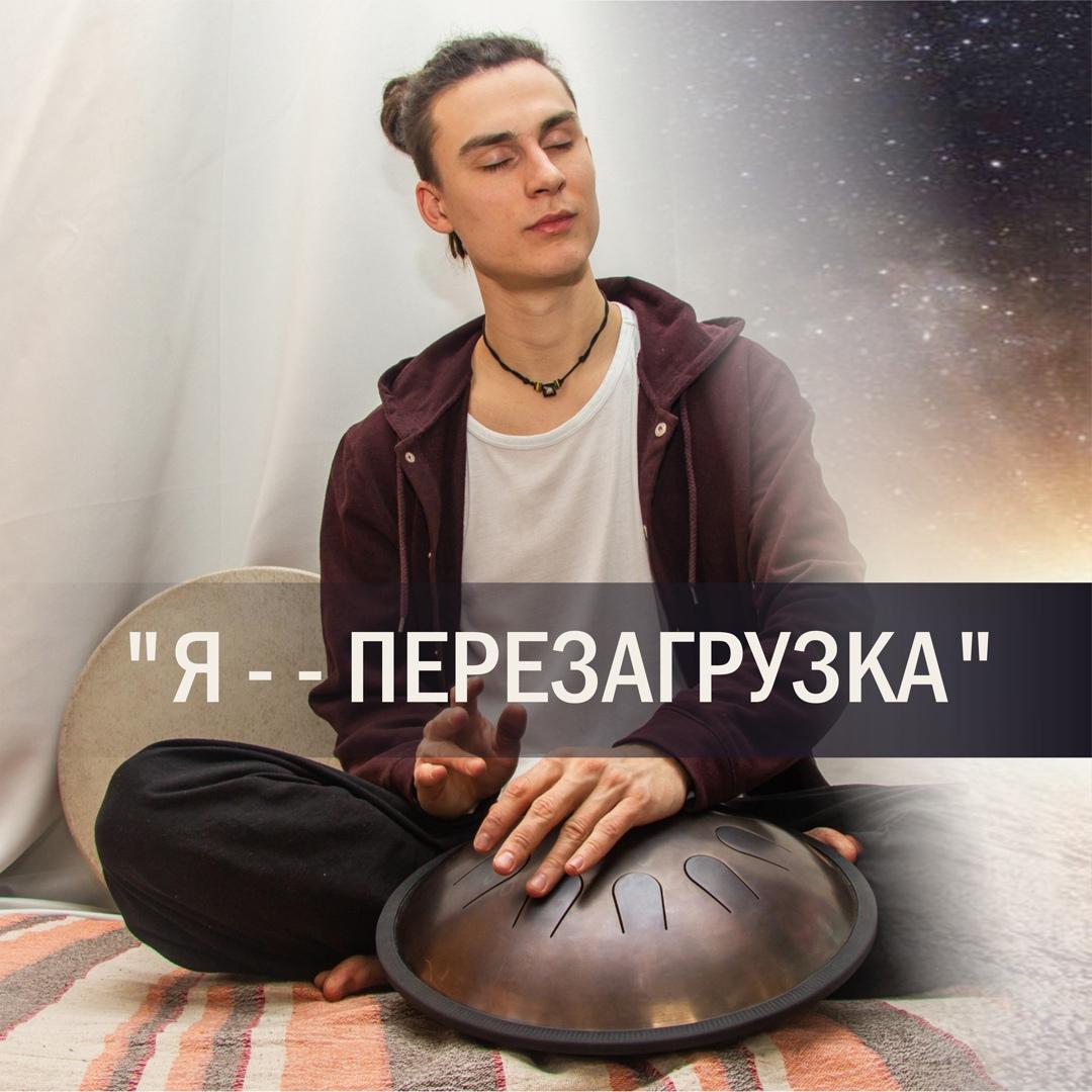 "Афиша Екатеринбург 8 марта / ""Я - - ПЕРЕЗАГРУЗКА"""