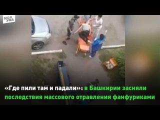 «Где пили там и падали»: в Башкирии засняли последствия массового отравления фанфуриками