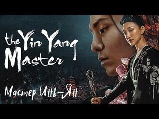 [SEOUL BAY] Мастер Инь-Ян/The Yin Yang Master (2021) (озвучка)