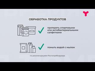 Обработка продуктов