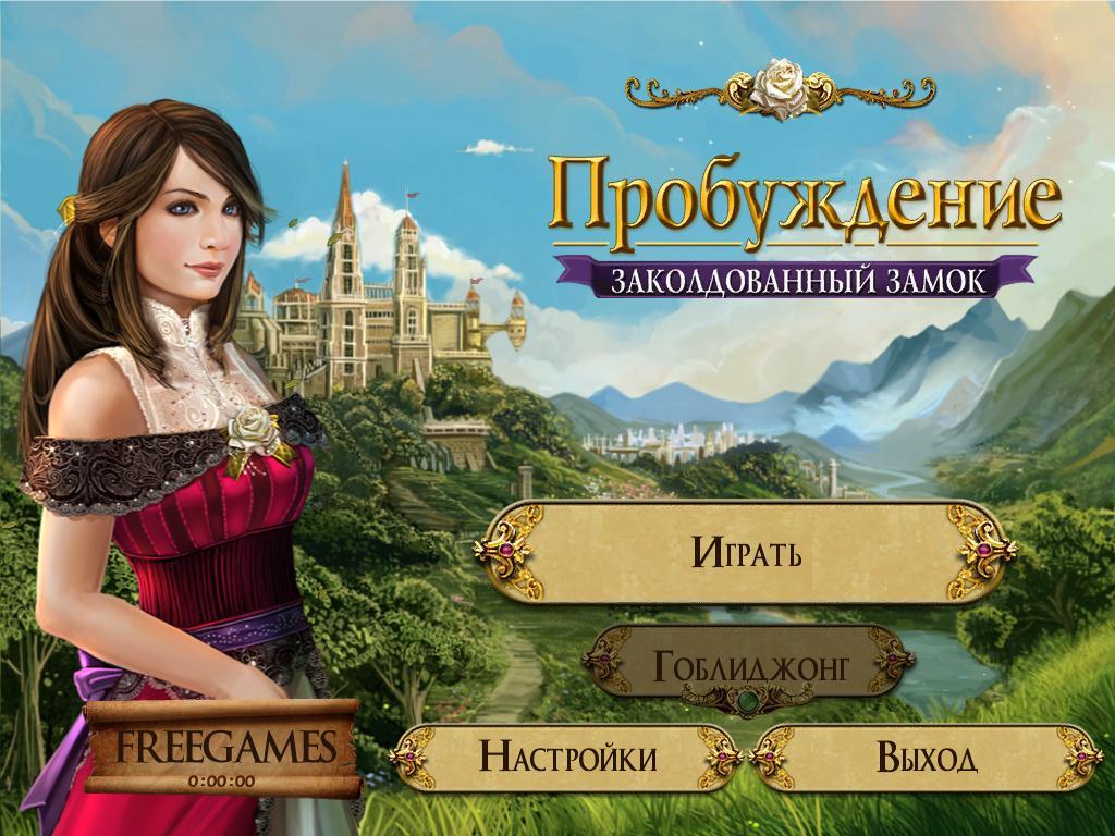 Пробуждение: Заколдованный замок | Awakening: The Dreamless Castle (Rus)