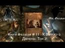 Книги Skyrim 11 - К Вопросу о Двемерах. Том 2!