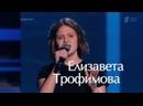 Елизавета Трофимова. «Overjoyed» - Слепые прослушивания - Голос.Дети - Сезон 8