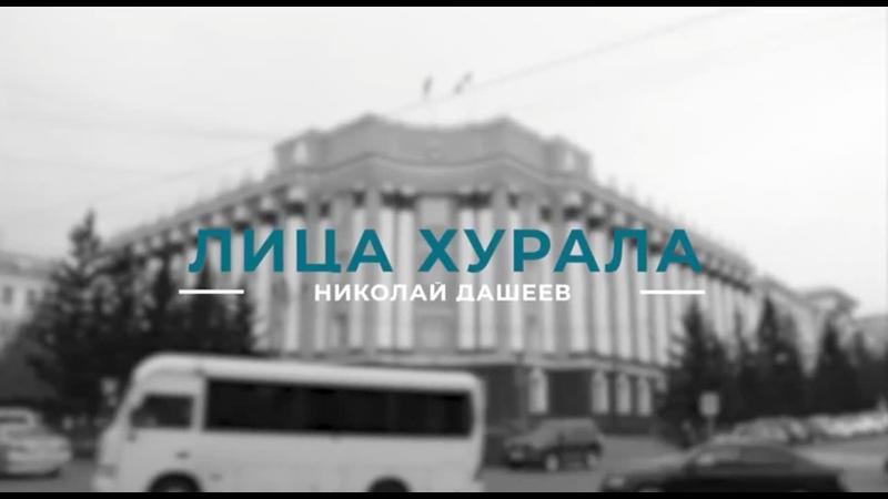Лица Хурала Николай Дашеев