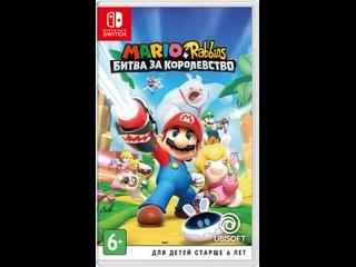 Mario + Rabbids Kingdom Battle (DLC) проходим на Nintendo Switch Ч. 9