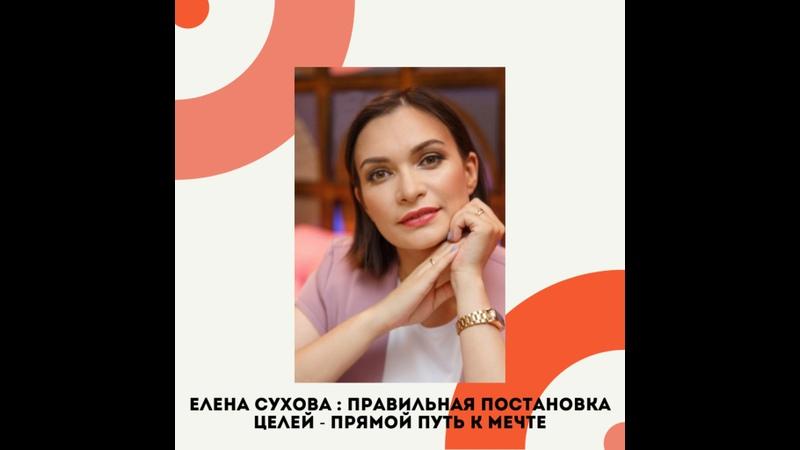 Прямой эфир с амбассадором проекта Мой бизнес Еленой Суховой