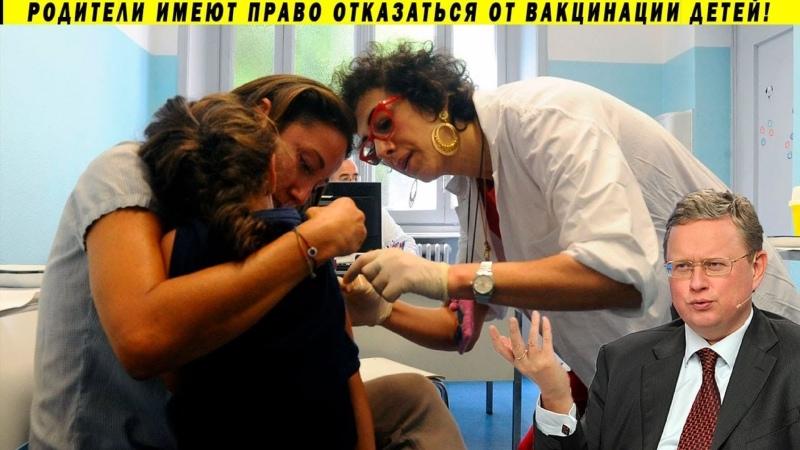 Как уберечь детей от принудительной вакцинации На кону наше будущее Делягин Иванов