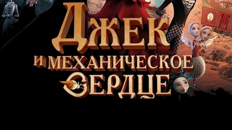 ДЖЕК И МЕХАНИЧЕСКОЕ СЕРДЦЕ (2019)