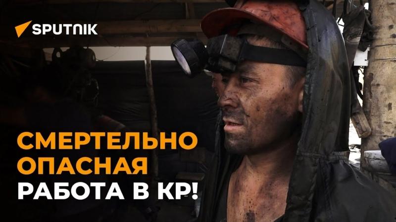 Смертельно опасно Как кыргызстанцы рискуют жизнью за 1000 сомов в день