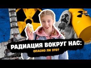 Чем опасна радиация? | Ищем самое радиоактивное место в Москве