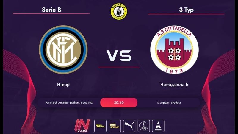Parimatch Amateur League | Serie B | 3 Тур | Интер - Читтаделла Б