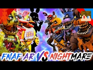 Tihonsyah - [SFM FNAF] FNAF AR VS NIGHTMARE VR