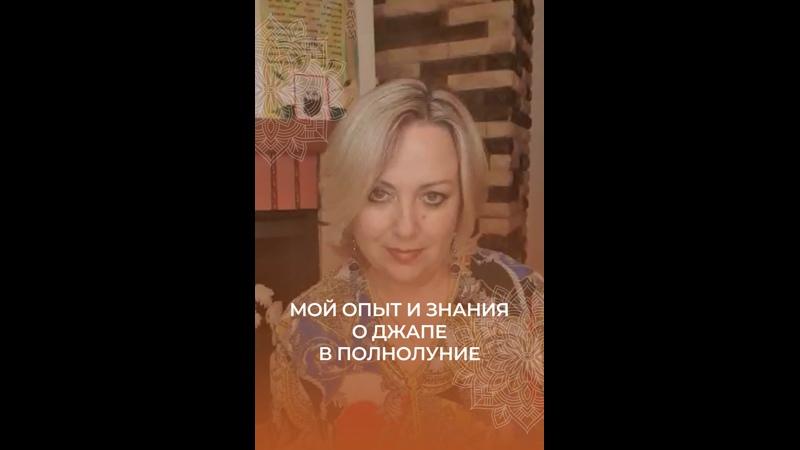 Елена Иванова О силе Джапы в Полнолуние