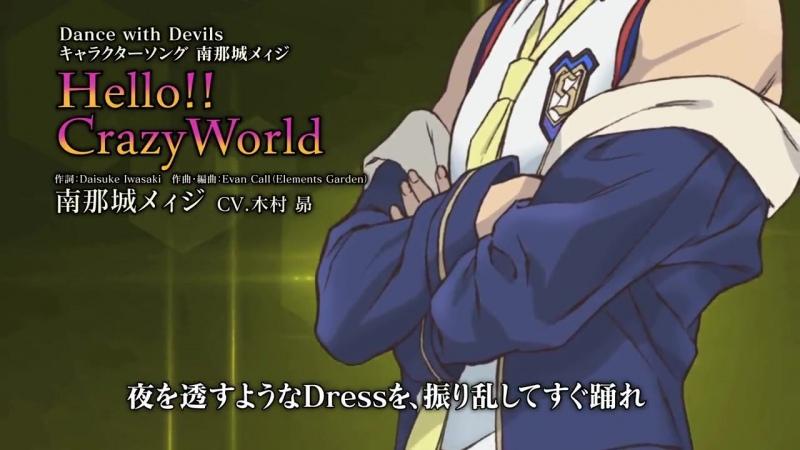 Hello!CrazyWorld南那城メィジ(CV.木村昴) TVアニメDance with Devilsキャラクターソング