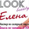 Елена Даваева