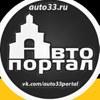 Продажа автомобилей   Владимир